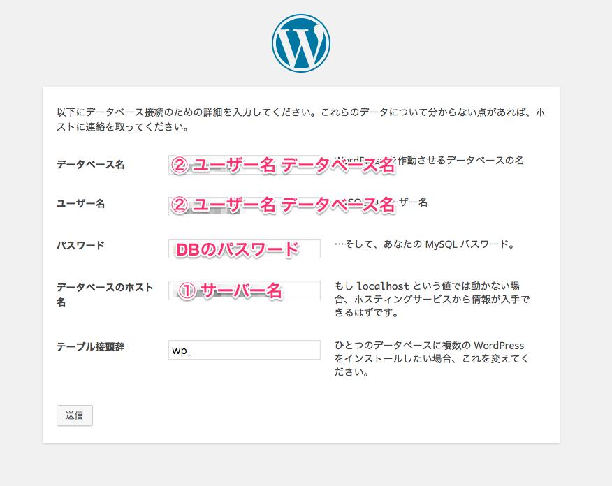 heteml wordpress データベースのホスト名