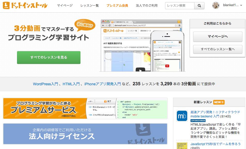 dotinstall website